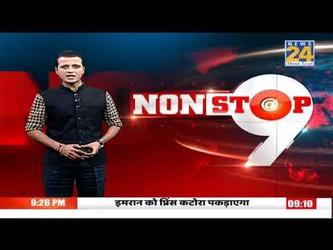 देखिए आज दिनभर की हर बड़ी खबर -NONSTOP@9 में Manak Gupta के साथ