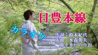 池田輝郎「日豊本線」カラオケ 2018年5月23日発売 新曲