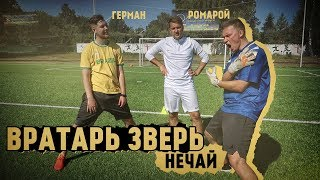 GERMAN vs ROMAROY | ВРАТАРЬ ЗВЕРЬ - НЕЧАЙ