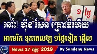 Khmer Hot News, Cambodia Hot News, Cambodia Today News 2019, Khmer News Today, RFA Khmer News