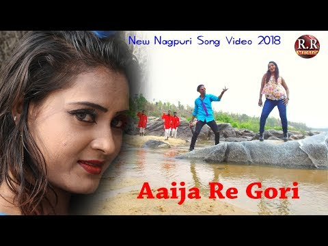 Aaija Re Gori | आईजा रे गोरी | New Nagpuri Song Video 2018 | Sadri Music Nagpuri