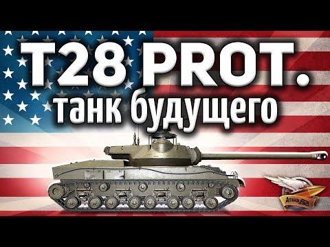 T28 Prototype - Танк будущего - Гайд