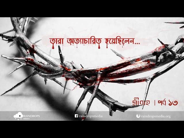 পর্ব ১৩ | সীরাহ | প্রথম যুগের সাহাবীদের ওপর অত্যাচার ও নির্যাতন  | Rain Drops Media