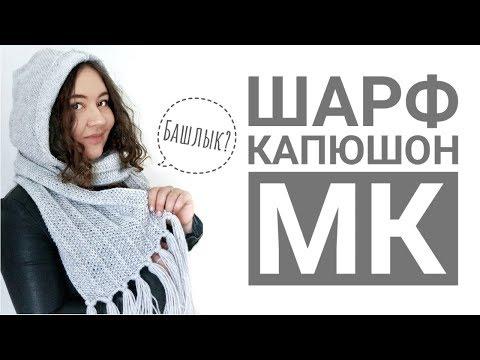 Как связать шарф с капюшоном спицами
