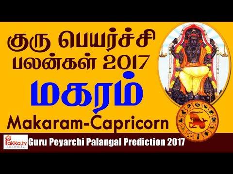 Guru Peyarchi Palangal 2017 - 2018 for Makaram Rasi (Capricorn)   Makaram Rasi Predictions