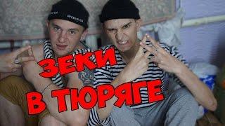 """Чат рулетка """"ЗЕКИ В ТЮРЯГЕ"""" Выпуск №65"""