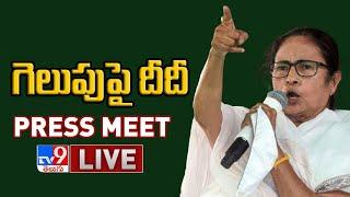 Mamata Banerjee Press Meet  LIVE - TV9