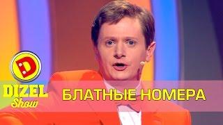 Лучшие номера для машины | Дизель шоу Украина новинки приколы ictv