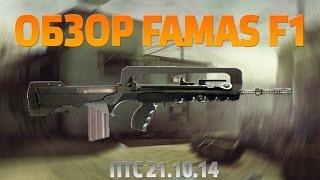 WarFace ПТС 21.10.14 ОБЗОР FAMAS F1