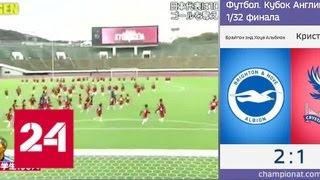 Непростой тест: трое футболистов-профессионалов против 100 школьников - Россия 24