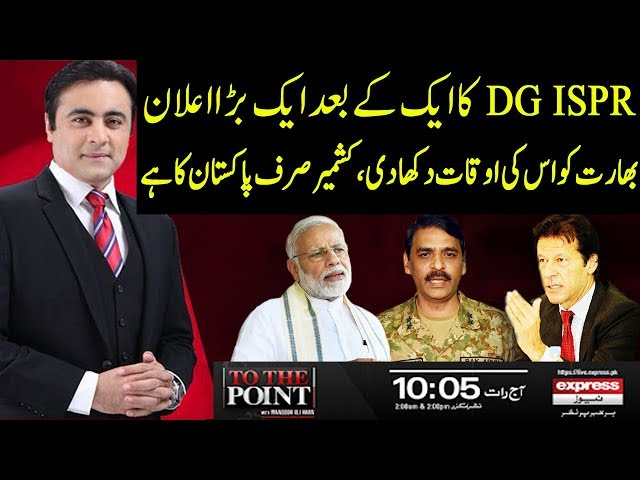 To The Point With Mansoor Ali Khan | 4 September 2019 | Express News