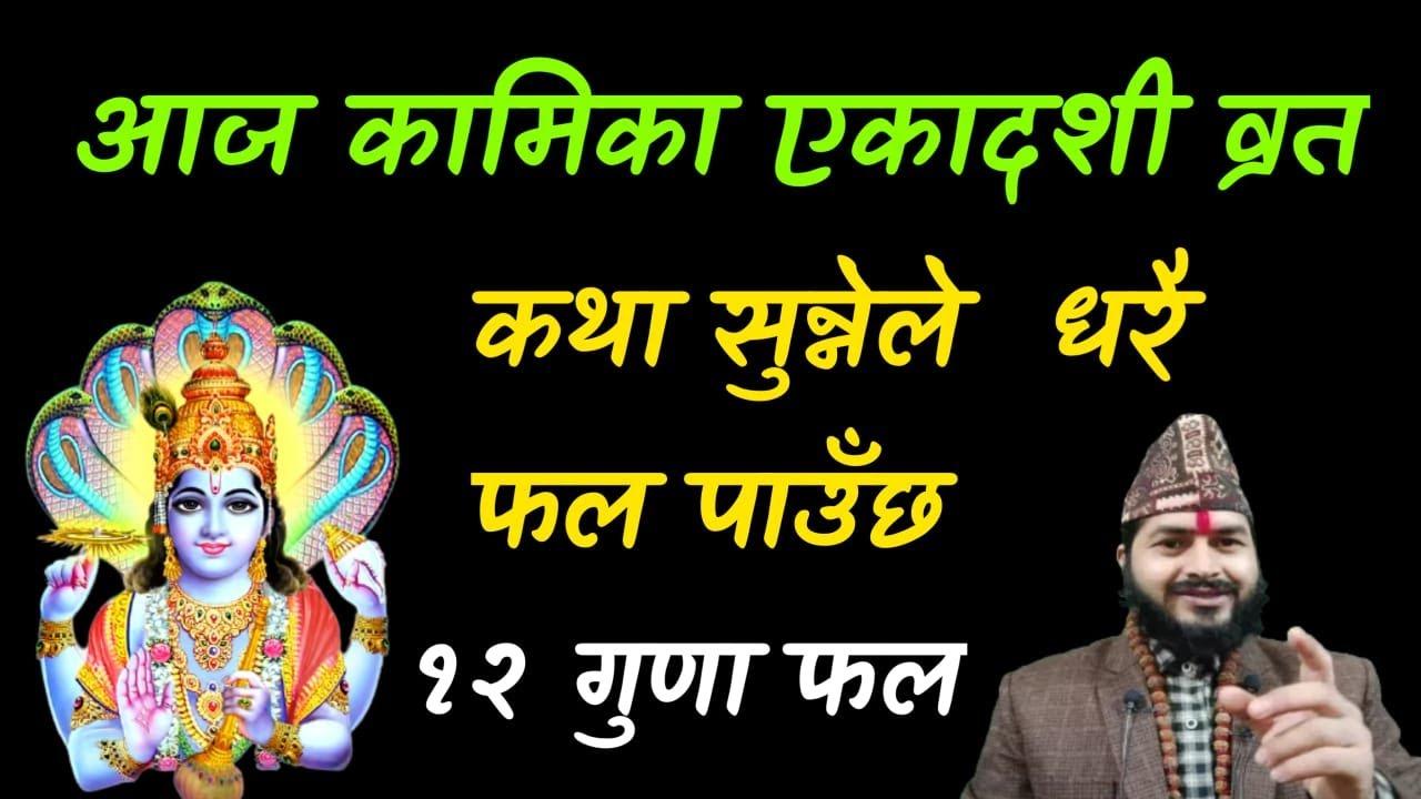 आज कामिका एकादशी व्रत/कथा सुन्ने ले १२ गुण फल पाउँछ ||सबै पाप छुट हुनेछ ||Kamika ekadashi Vrat katha