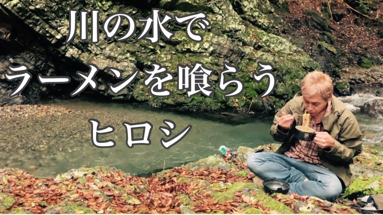 【ヒロシ】川の水でラーメンを喰らう【キャンプ飯】