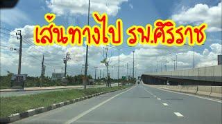 เส้นทางจาก บางบัวทอง ไป รพ.ศิริราช,Route from Bang Bua Thong to Siriraj Hospital