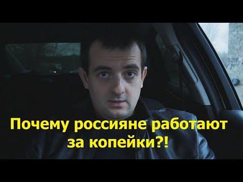 Почему россияне работают за копейки
