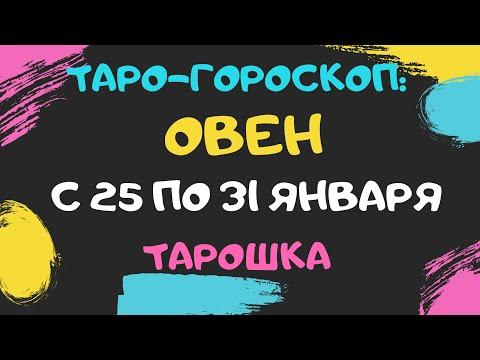 ОВЕН с 25 по 31 Января 2021 Недельный Таро Гороскоп   Таро расклад Онлайн Тарошка