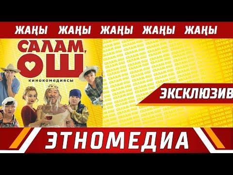 САЛАМ ОШ   Жаны Кино - 2017   Продюсер - Нурбакыт Разаков - Видео онлайн