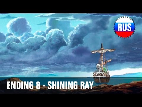 One Piece: Ending 8 - Shining Ray (Russian version)