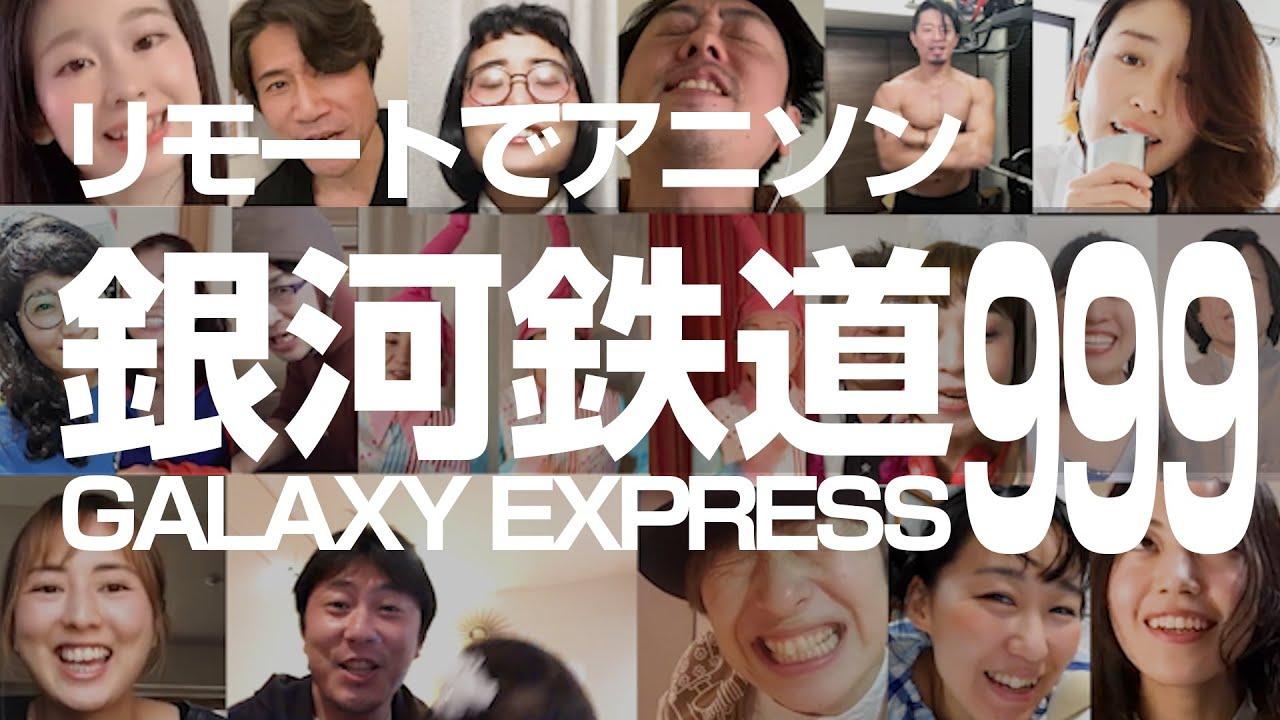 【歌ってみた】自粛の1日。俳優と芸人が「銀河鉄道999(ゴダイゴ)」自宅待機中にリモートで本気出す♪Japanese anime songs cover.