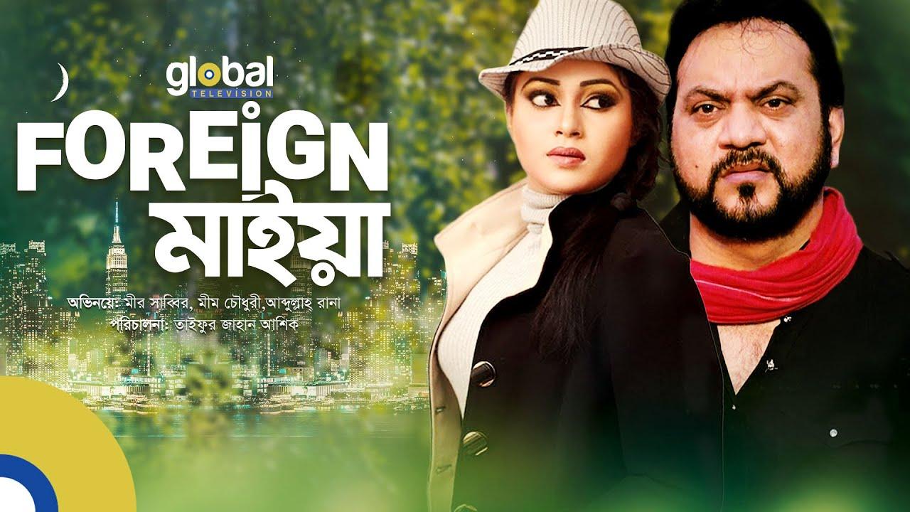 Foreign Maiya | ফরেন মাইয়া | Mir Sabbir, Mim Chowdhury | New Bangla Natok | Global TV Online