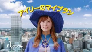 木村愛里さんが出演する、北海道ろうきんのカードローン「マイプラン」...