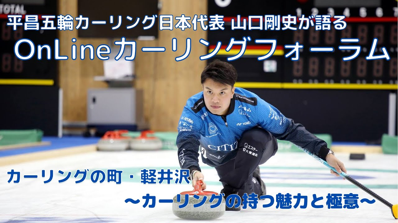 平昌五輪カーリング日本代表 山口剛史が語る!カーリングの持つ魅力と極意