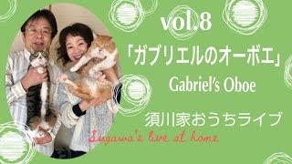 vol.8 ガブリエルのオーボエ Gabriel's Oboe