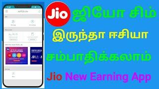 ஈசியா சம்பாதிக்க ஜியோவின் அதிரடி ஆப் | Jio New earning App in Tamil |TOK TECH |
