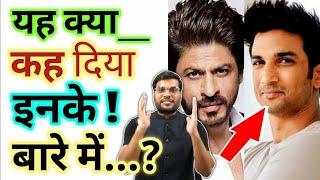 Sushant Singh Rajput और Shahrukh Khan पर ये क्या कह दिया 🔥 A2 Sir ने#shorts#motivational