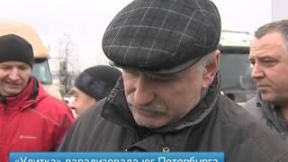 Восстание машин: В Санкт-Петербурге дальнобойщики вышли на масштабную акцию протеста
