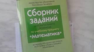 Уравнение прямой. Экзамен на отлично по математике за 9 класс. Вариант 19, № 8
