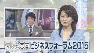 2月11日(水)ANAインターコンチネンタルホテル東京】 ニッポンの底力...