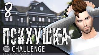 """The Sims 4: Challenge """"Психушка"""" #8 - Преступный синдикат"""