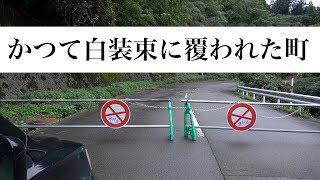 【限界集落】白装束に占拠された町【福井県五太子町】