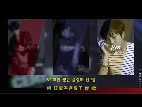 【認聲韓繁中字】BTS RM, SUGA, J-HOPE - Ddaeng (땡)  (2018 FESTA · DD CEREMONY)