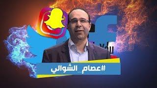 عصام الشوالي يتحدث عن كواليس وأسرار غرف التعليق الرياضي Issam Chaouali | #مؤثرون