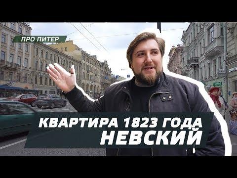 КВАРТИРА 1823 ГОДА , НЕВСКИЙ / ПРО ПИТЕР