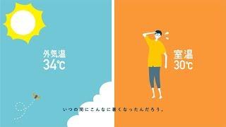 ルームエアコン「霧ヶ峰きもちいいのつくりかた06先読み運転夏篇」【三菱電機公式】