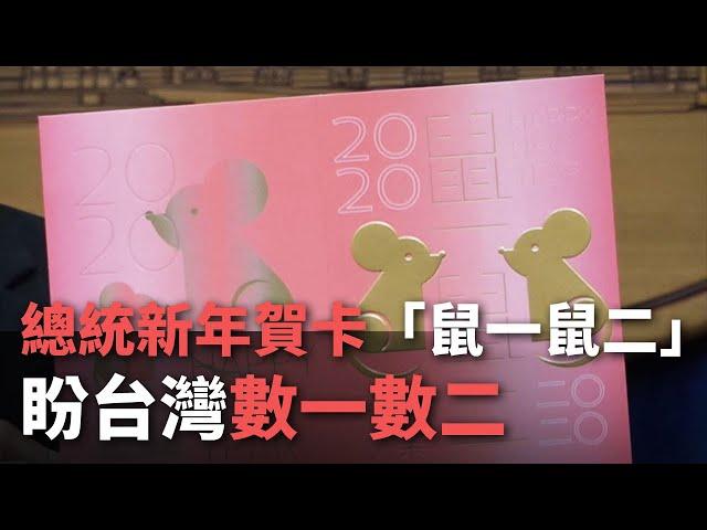 蔡英文・総統の年賀カード、ネズミ年のキーワードは『鼠一鼠二』