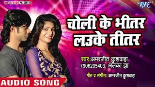 Choli Ke Bhitar Lauke Titar - Devre Ke Darad Rah Jata - Amarjeet Kushwaha - Bhojpuri Hit Songs 2018
