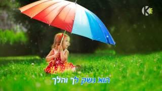 פני מלאך - יואב יצחק - שרים קריוקי