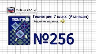 Задание № 256 — Геометрия 7 класс (Атанасян)