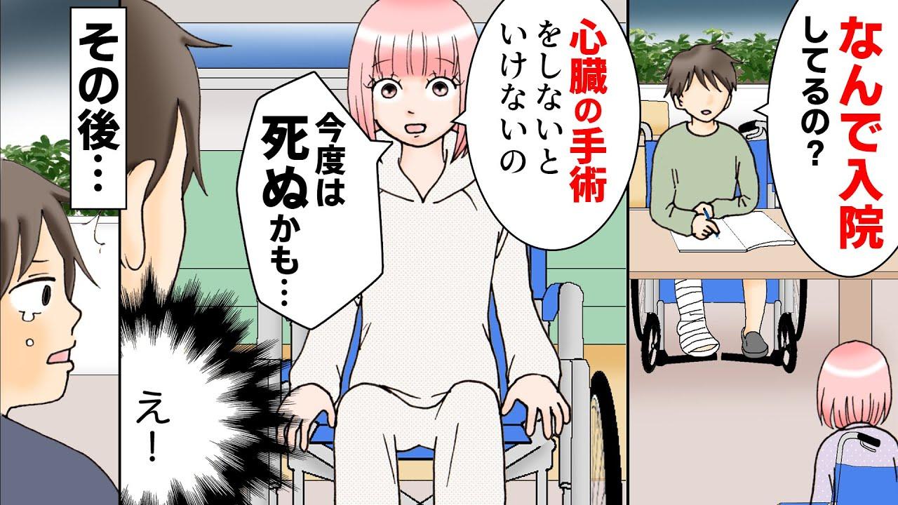 【漫画】病院で幼く見える美少女に俺「なんで入院?」女の子「心臓の手術 今度は死ぬかも…」→手術前に好きだと書いた手紙を渡した→祈ったら涙を流すことに…(マンガ動画)