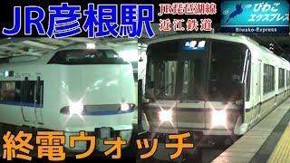 終電ウォッチ☆JR彦根駅 琵琶湖線・近江鉄道の最終電車! 通勤特急びわこエクスプレス・特急はるか 米原行きなど