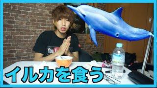 イルカを食べてみた  I eat dolphin