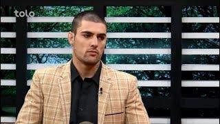 بامداد خوش - ورزشگاه - صحبت ها با عبدالسمیع فیضی یک تن از قهرمانان رشته مبارزات آزاد (MMA)