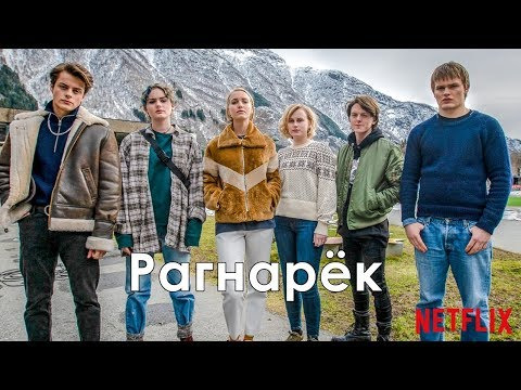 Рагнарёк 1 сезон - Промо с русскими субтитрами (Сериал 2020) // Ragnarok Season 1 Promo
