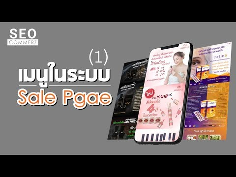 (1) สร้างเซลเพจ #salepage รู้จักเมนูในระบบ Back Office #seocommerz