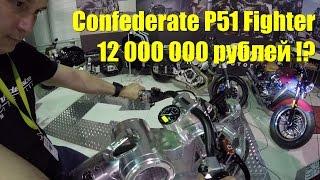 Confederate P51 Fighter: обзор мотоцикла по цене трешки у метро в Мск. Самый дорогой байк. Мотовесна