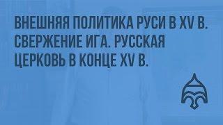 Внешняя политика Руси в конце XV в. Свержение ига. Русская церковь в конце XV в.